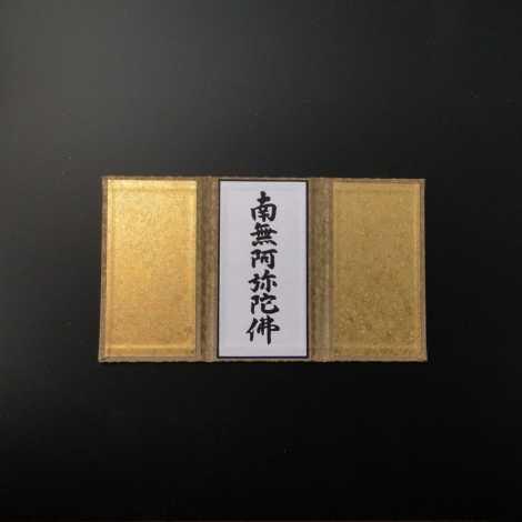 超小型3つ折り本尊【南無阿弥陀仏】 (六字名号)の画像