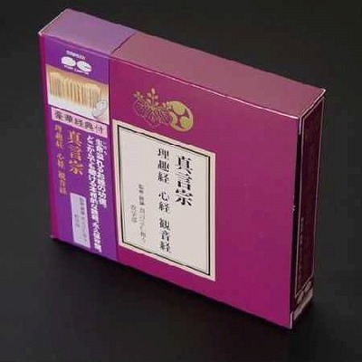 お経CD(お経本つき)/真言宗 理趣経 心経 観音経の画像