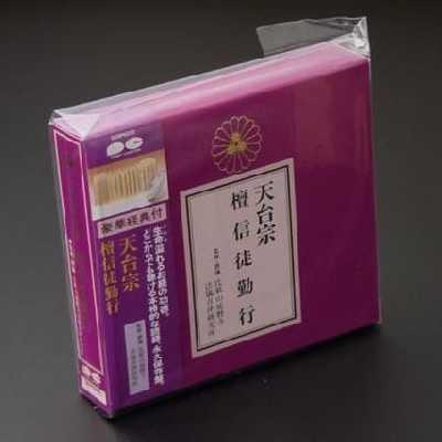 お経CD(お経本つき)/天台宗壇信徒勤行の画像