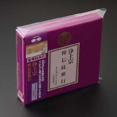 お経CD(お経本つき)/浄土宗壇信徒勤行の画像