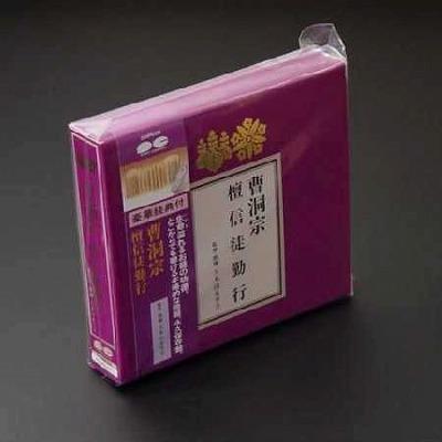 お経CD(お経本つき)/曹洞宗壇信徒勤行の画像