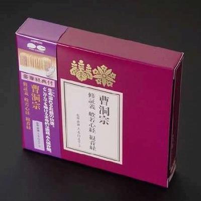 お経CD(お経本つき)/曹洞宗 修証義 般若心経 観音経の画像