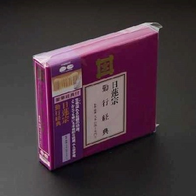 お経CD(お経本つき)/日蓮宗勤行経典の画像