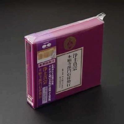 お経CD(お経本つき)/浄土真宗本願寺派門信徒勤行(お西さん用) の画像