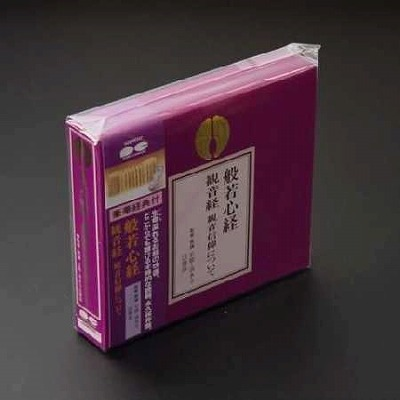お経CD(お経本つき)/般若心経 観音経 観音信仰についての画像