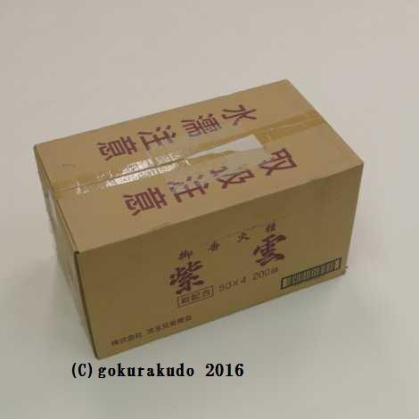 香炭(お香の炭団・たどん)/紫雲(コーティング有) 1ケース小箱50個入り×4入り(ダンボール大1ケース) の画像