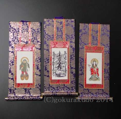 掛け軸 中仕立て3幅一組50代(日蓮宗用)の画像