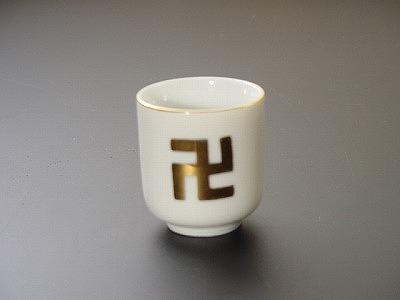 湯飲み・茶湯器/『卍』(まんじ) 1.6寸 の画像