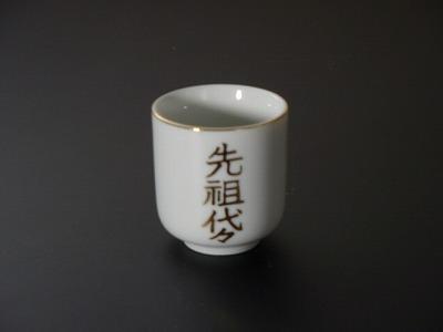 湯飲み・茶湯器/先祖代々 1.6寸 sの画像
