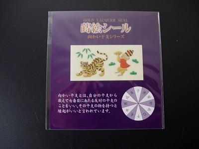 金蒔絵シール 向かい干支(寅・申)  sの画像
