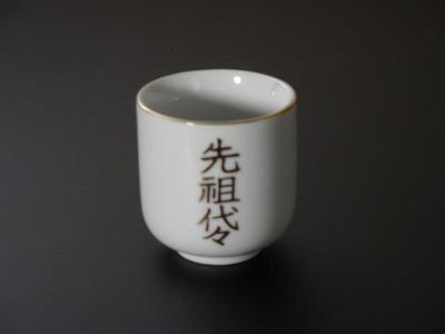 湯飲み・茶湯器/先祖代々 1.8寸 sの画像