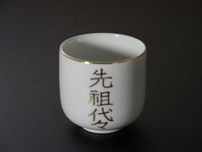 湯飲み・茶湯器/先祖代々 2.2寸 sの画像