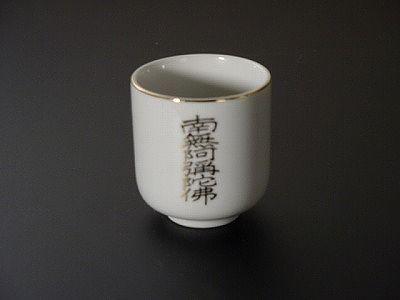 湯飲み・茶湯器/南無阿弥陀仏 1.8寸 sの画像