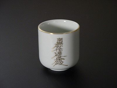 湯飲み・茶湯器/南無妙法蓮華経1.8寸 sの画像