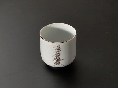 湯飲み・茶湯器/南無妙法蓮華経2.2寸 sの画像