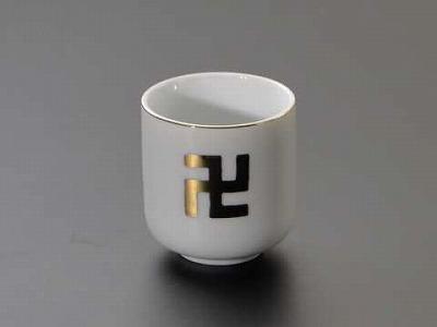 湯飲み・茶湯器/『卍』(まんじ) 1.8寸 の画像