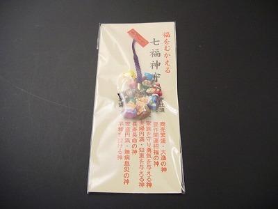 七福神携帯ストラップ の画像