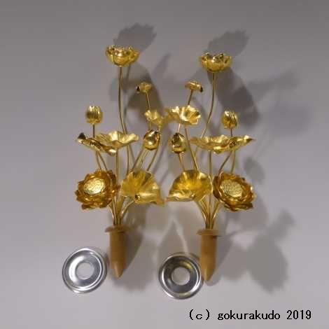 常花・蓮の花/アルミ製 金色 7号 9本立の画像