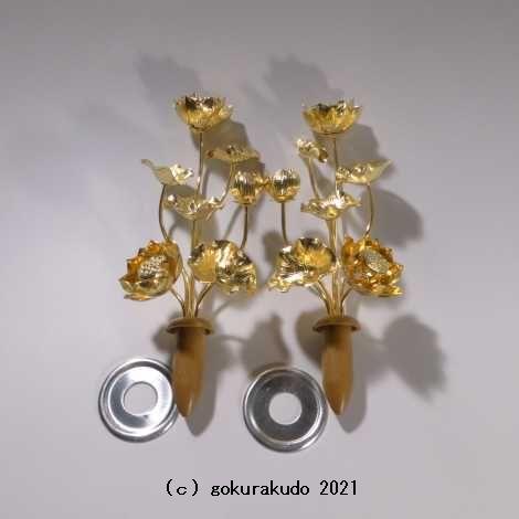 常花・蓮の花/真鍮製 本金メッキ 5号 7本立の画像