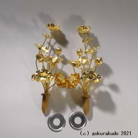常花・蓮の花/真鍮製 本金メッキ 7号 9本立の画像
