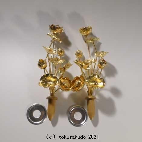 常花・蓮の花/真鍮製 本金メッキ 6号 9本立の画像