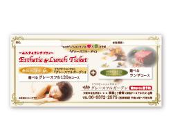 【阪急17番街店限定】エステ&ランチプランギフト券の画像
