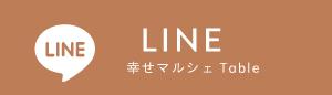 LINEバナーTable