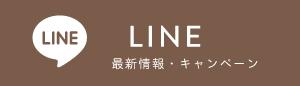 LINEバナーグラン