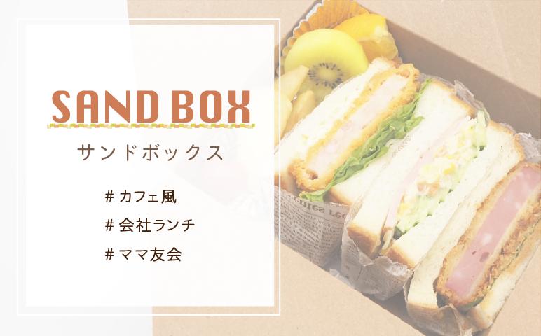 サンドBOX