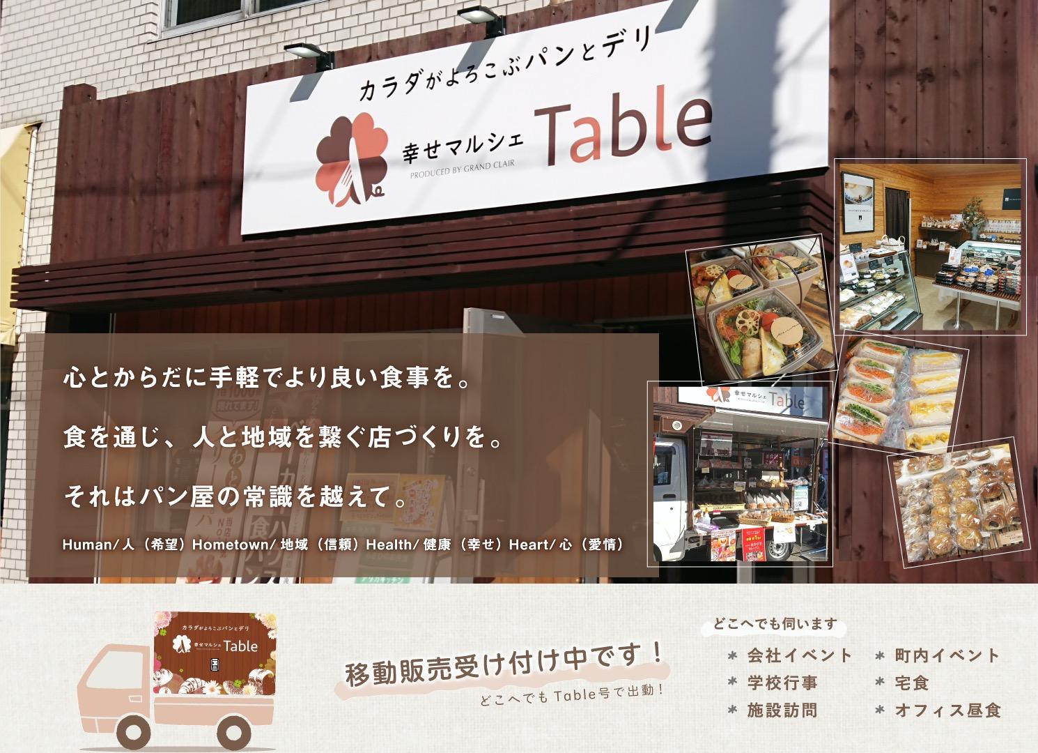 Tableコンセプト画像