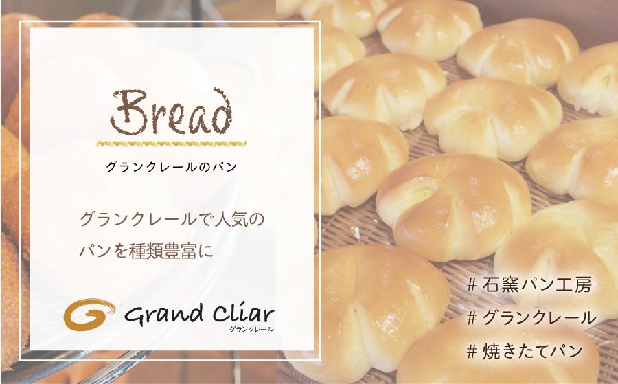 グランの人気パン