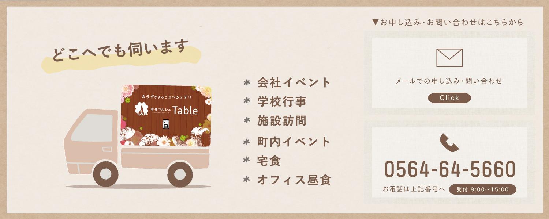 Table号出張販売