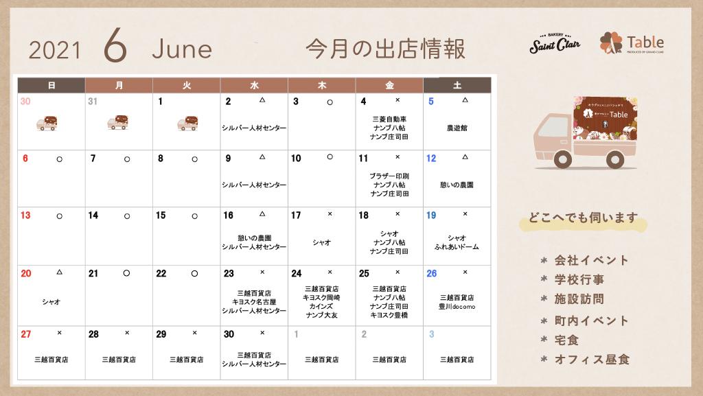 Table号カレンダー