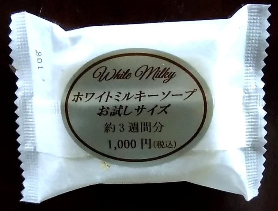 ホワイトミルキーソープお試し限定商品の画像