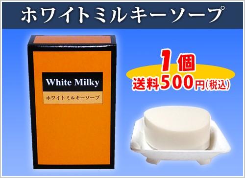 ホワイトミルキーソープ 1個画像