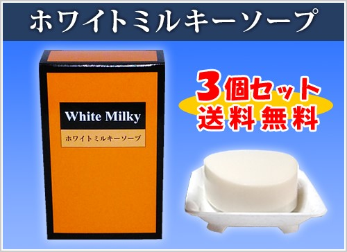 ホワイトミルキーソープ 3個セットの画像
