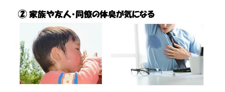 子供の頭のニオイ,汗臭,体臭,加齢臭,対策