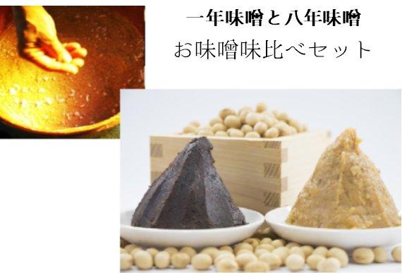 新作味噌と漆黒八年味噌 お味噌味比べセット 各500g×2種  【送料500円】の画像