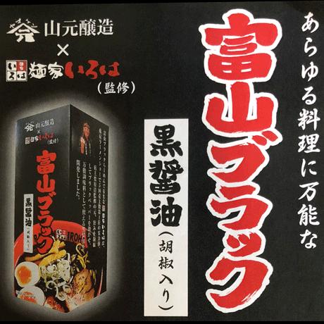 麺家いろは富山ブラック黒醤油(胡椒入り)画像