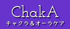 ちゃか チャクラ&オーラケア