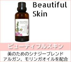 ビューティフルスキン ボディ&フェイシャルオイル 50mL Beautiful Skin body oil画像