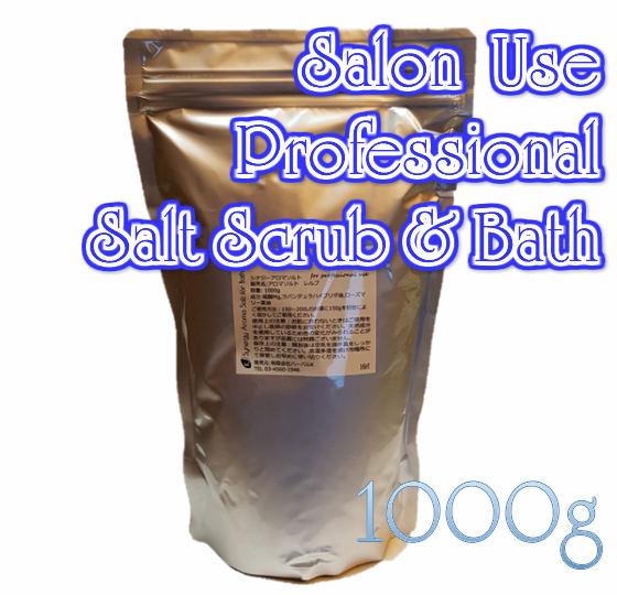 アロマティックバスソルト ラグリューム/ルボワ/レルブ  aromatic bath saltの画像