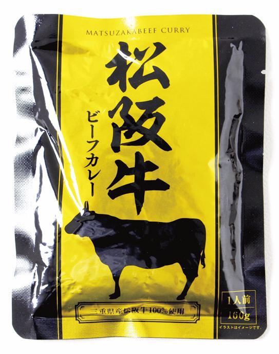 松阪牛ビーフカレー(パウチ)の画像