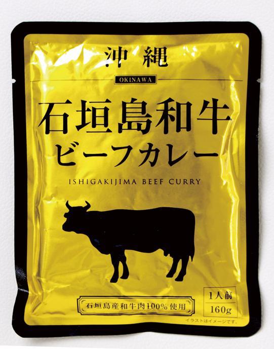 沖縄石垣島和牛ビーフカレー の画像