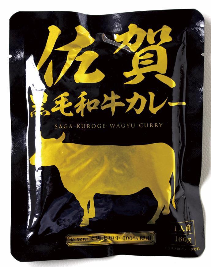 佐賀黒毛和牛カレー の画像
