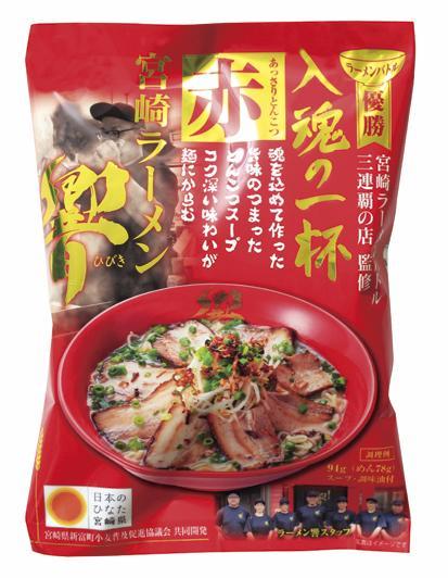 宮崎ラーメン響・赤 1食入の画像