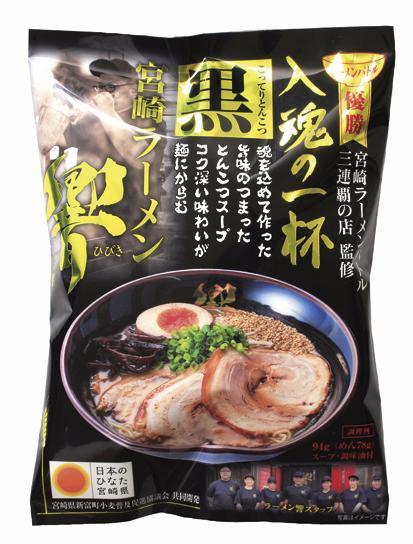 宮崎ラーメン響・黒 1食入の画像