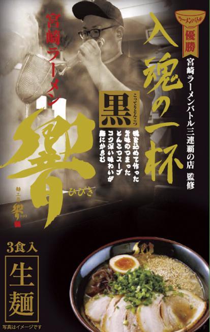 入魂の一杯・黒 生麺3食入の画像