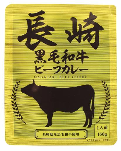 長崎黒毛和牛ビーフカレーの画像