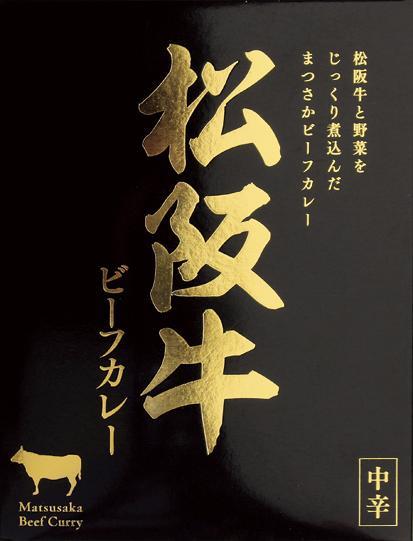松阪牛ビーフカレー の画像